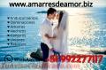 Conjuros de Amor +51992277117 Amarres eternos de parejas